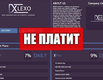 Скриншоты выплат с хайпа xlexo.com