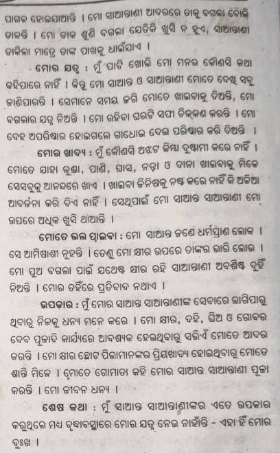 Gai ra atma kahani Essay Rachana In Odia Language