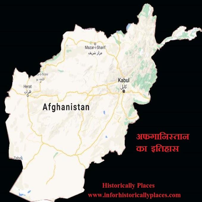 अफगानिस्तान का इतिहास प्राचीन से लेकर तालिबान तक (History of Afghanistan from Ancient to Taliban)