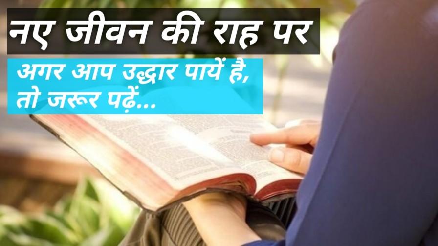 नए जीवन के राह पर -2 कुरिन्थियों 5:17 / way of new of life - Corinthians 5:17