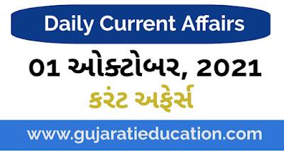 01 October 2021 Current Affairs in Gujarati