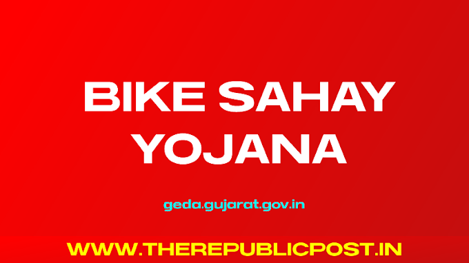 Bike Sahay Yojana 2021-22 | Gujarat Energy Development Agency