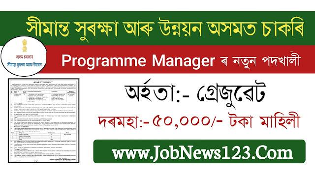 Border Protection and Development,Assam Recruitment 2021: