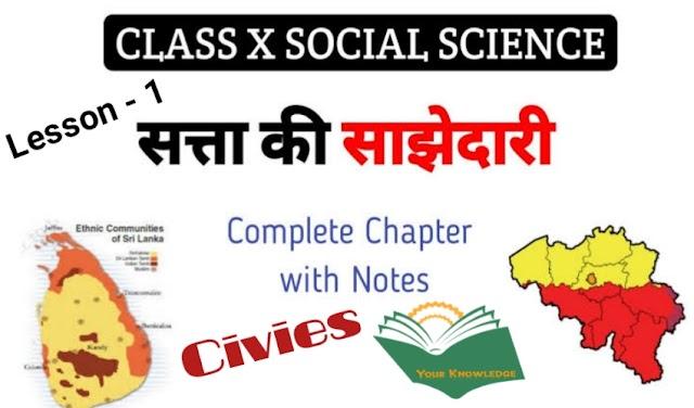 Chapter-1 Civies, power of sharingसत्ता की साझेदारी