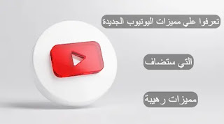 New YouTube features will enhance the user experience