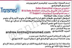 وظائف في شركة Transmed بدبي 2021