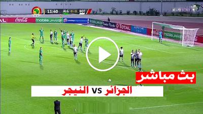 كورة اون لاين مشاهدة مباراة الجزائر والنيجر بث مباشر algeria vs niger في تصفيات كأس العالم