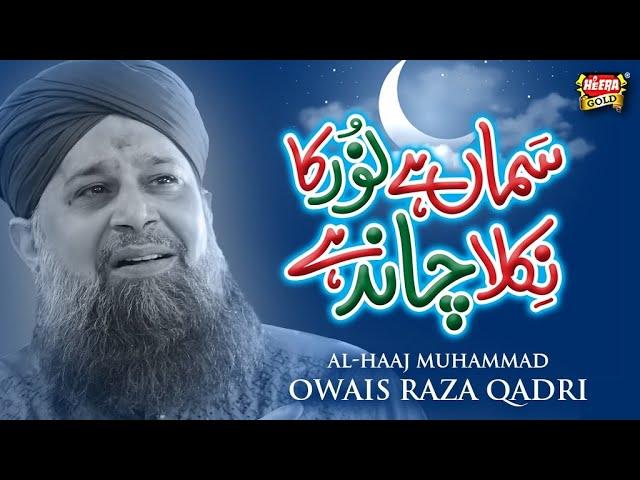 Samaa Hai Noor Ka Lyrics - Owais Raza Qadri