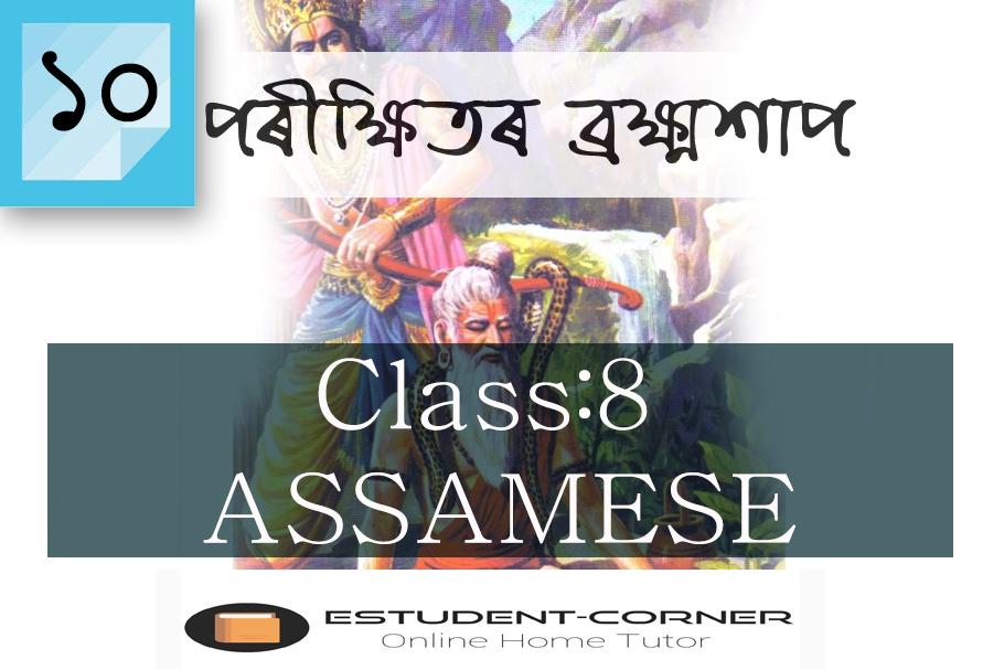 পৰীক্ষিতৰ ব্ৰহ্মশাপ || পাঠ ১০ || Class 8 || Assamese Questions & Answers as per NEW SCERT TEXTBOOK