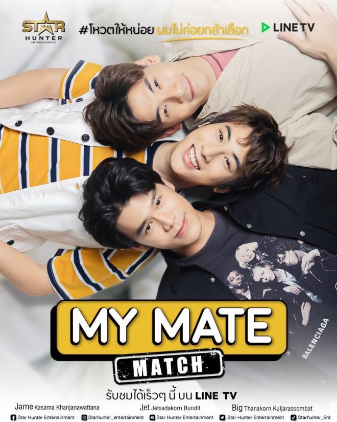 My Mate Match Poster