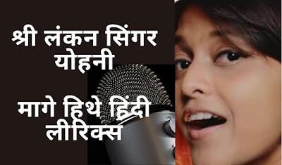 Manike Mage Hithe Lyrics Meaning In Hindi