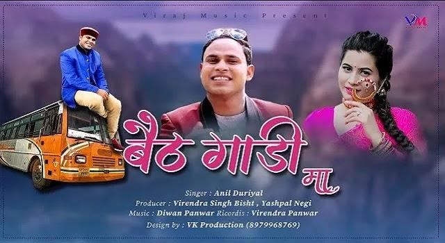 बैठ गाड़ी मा Baith Gaadi Ma Song Mp3 Download - Anil Duriyal   New Garhwali Dj Song 2021