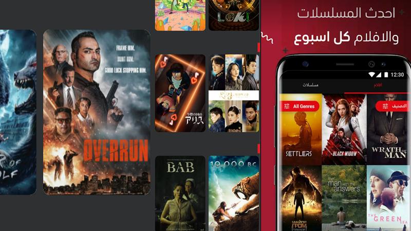 تحميل تطبيق اكوام Akoam v2.0.13 APK لمشاهدة وتحميل الأفلام للاندرويد