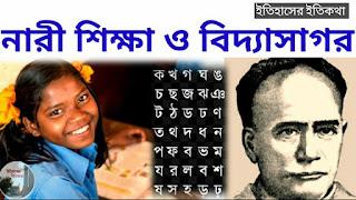 Vidyasagar in Women's Education in Bengali