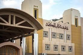 أسعار مصاريف رسوم جامعة دار الحكمة السعودية 1443