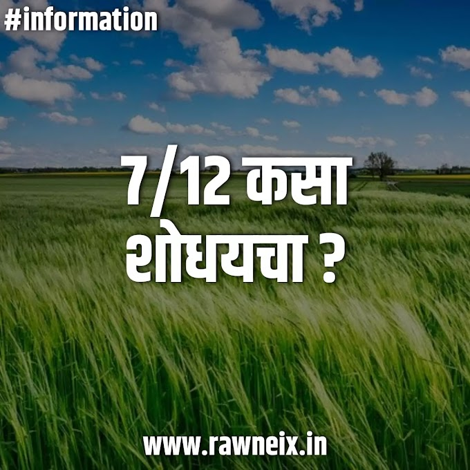 7/12 कसा शोधायचा? | ऑनलाइन सातबारा बघणे | 7/12 Utara In Marathi Online