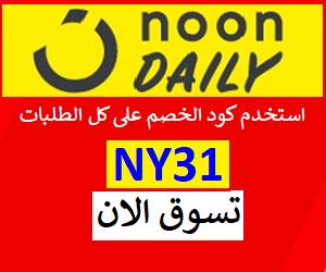 كوبون Noon Daily صالح على كل المنتجات والتوصيل مجانا في السعوديه والامارات