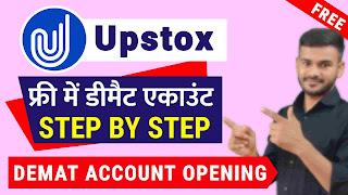 Upstox Account Opening Process, image