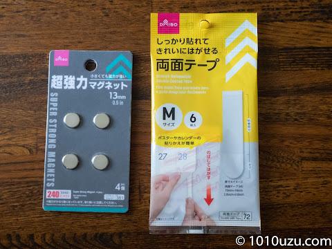 ダイソーの強力マグネットとしっかり貼れてきれいにはがせる両面テープ