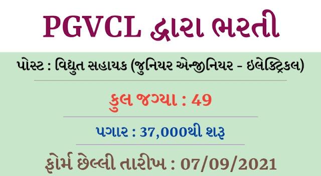 PGVCL Recruitment 2021 | PGVCL Vidyut Sahayak Junior Engineer Electrical Recruitment 2021 | PGVCL Vidyut Sahayak Recruitment 2021