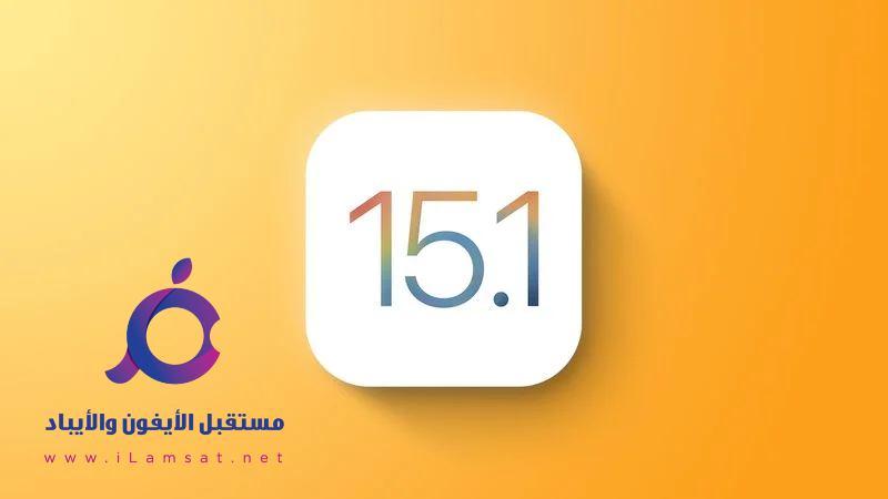تحميل الإصدار الثاني من النسخه التجريبية iOS 15.1 و iPadOS 15.1 Betas