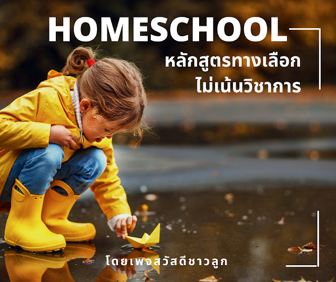 Homeschool หลักสูตรอเมริกา หลักสูตรทางเลือก ไม่เน้นวิชาการ