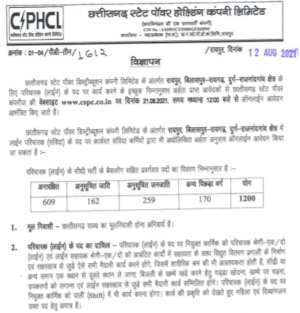 CSPDCL Line Attendant Recruitment 2021 Apply Online