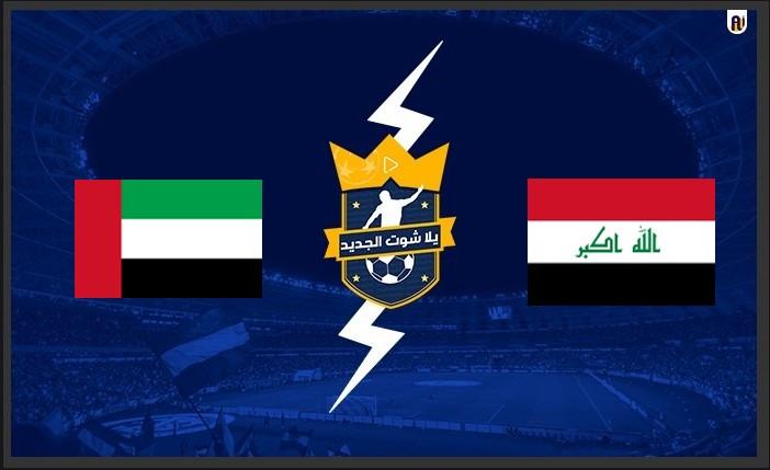 مشاهدة مباراة العراق والامارات