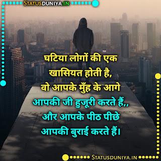 Ghatiya Log Shayari Images, घटिया लोगों की एक खासियत होती है, वो आपके मुँह के आगे आपकी जी हुजूरी करते हैं,, और आपके पीठ पीछे आपकी बुराई करते हैं।
