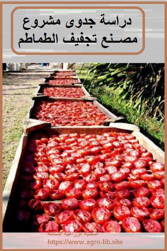كتاب : دراسة جدوى مشروع مصنع تجفيف الطماطم