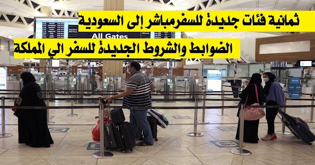 السفر الي السعودية مباشر