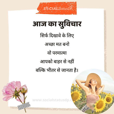 Best Motivational Morning Hindi SUVICHAR Messages, aaj ka suvichar in hindi, aaj ka suvichar, anmol vachan suvichar, best suvichar in hindi, gautam buddha suvichar in hindi, good morning suvichar in hindi, good morning suvichar, hindi suvichar, latest suvichar in hindi, motivational suvichar in hindi, suprabhat suvichar, suvichar good morning, suvichar hindi, suvichar image in hindi, suvichar images, suvichar in english, suvichar in hindi 2022, suvichar in hindi best, suvichar in hindi for kids, suvichar in hindi for life, suvichar in hindi for school, suvichar in hindi for students, suvichar in hindi good morning, suvichar in hindi images, suvichar in hindi school, suvichar in hindi status, suvichar in hindi, suvichar messages, suvichar quotes in hindi, suvichar sad in hindi, suvichar status in hindi font, suvichar status, suvichar suprabhat in hindi, suvichar text, whatsapp good morning suvichar in hindi, whatsapp suprabhat suvichar in hindi, डेली सुविचार इन हिंदी, दैनिक सुविचार इन हिंदी, प्रेरणादायक सुविचार इन हिंदी, फाइव सुविचार इन हिंदी, बेस्ट प्रेरणादायक सुविचार, बेस्ट सुविचार स्टेटस इन हिंदी, सुविचार इन हिंदी फॉर लाइफ, हिंदी सुविचार और अर्थ,