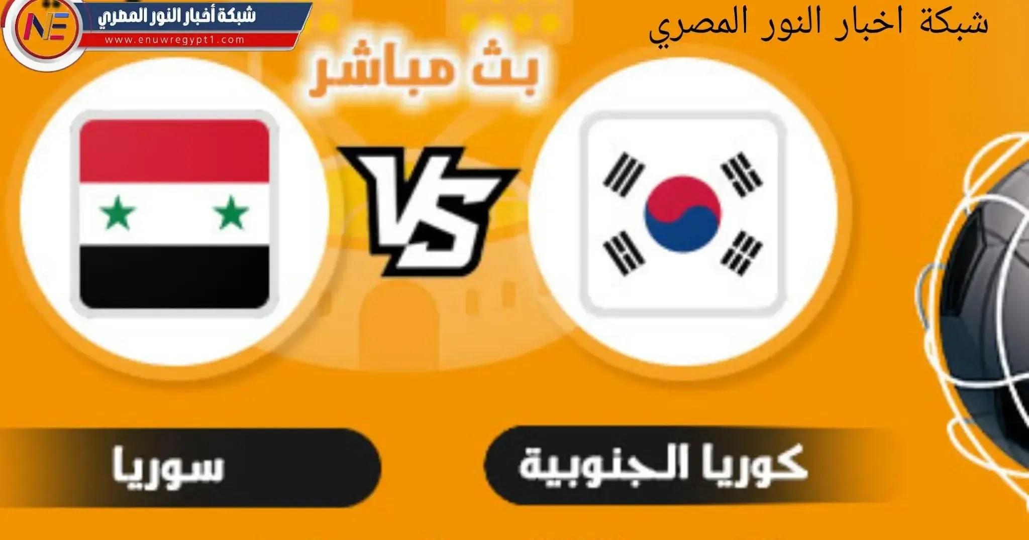 يلا شوت بث مباشر يوتيوب.. مشاهدة مباراة سوريا و كوريا الجنوبية بث مباشر اليوم 07-10-2021 في تصفيات كأس العالم بجودة عالية