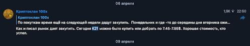 CryptoKlan Инсайд