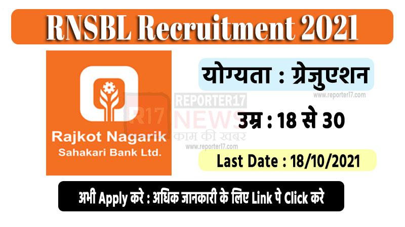 RNSBL Recruitment 2021