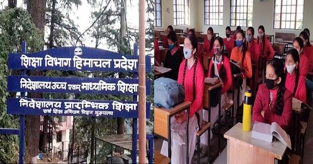 हिमाचलः नौवीं से 12वीं कक्षा के छात्रों की लगेंगी नियमित कक्षाएं! यहां जानें कब से..