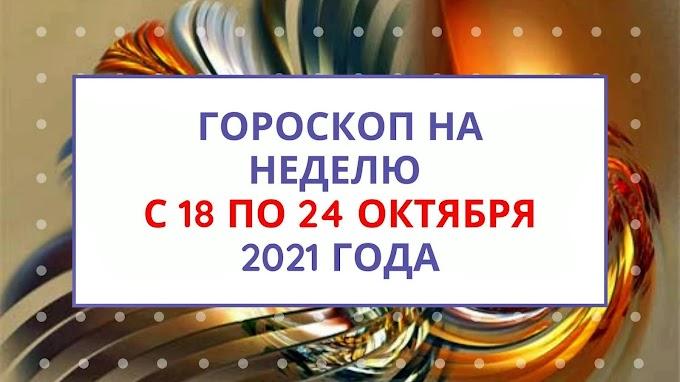 Гороскоп на неделю с 18 по 24 октября 2021 года