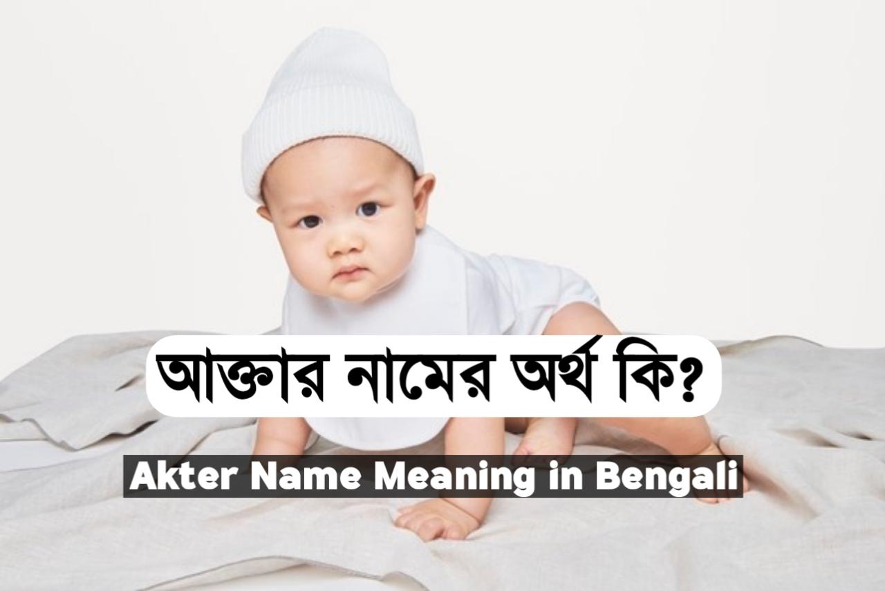 আক্তার শব্দের অর্থ কি ?, Akter, আক্তার নামের ইসলামিক অর্থ কী ?, Akter meaning, আক্তার নামের আরবি অর্থ কি, Akter meaning bangla, আক্তার নামের অর্থ কি ?, Akter meaning in Bangla, আক্তার কি ইসলামিক নাম, Akter name meaning in Bengali, আক্তার অর্থ কি ?, Akter namer ortho, আক্তার, আক্তার অর্থ, Akter নামের অর্থ