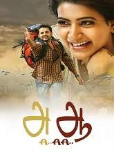 A Aa (2021) HDRip Tamil (Original Version) Full Movie Watch Online Free
