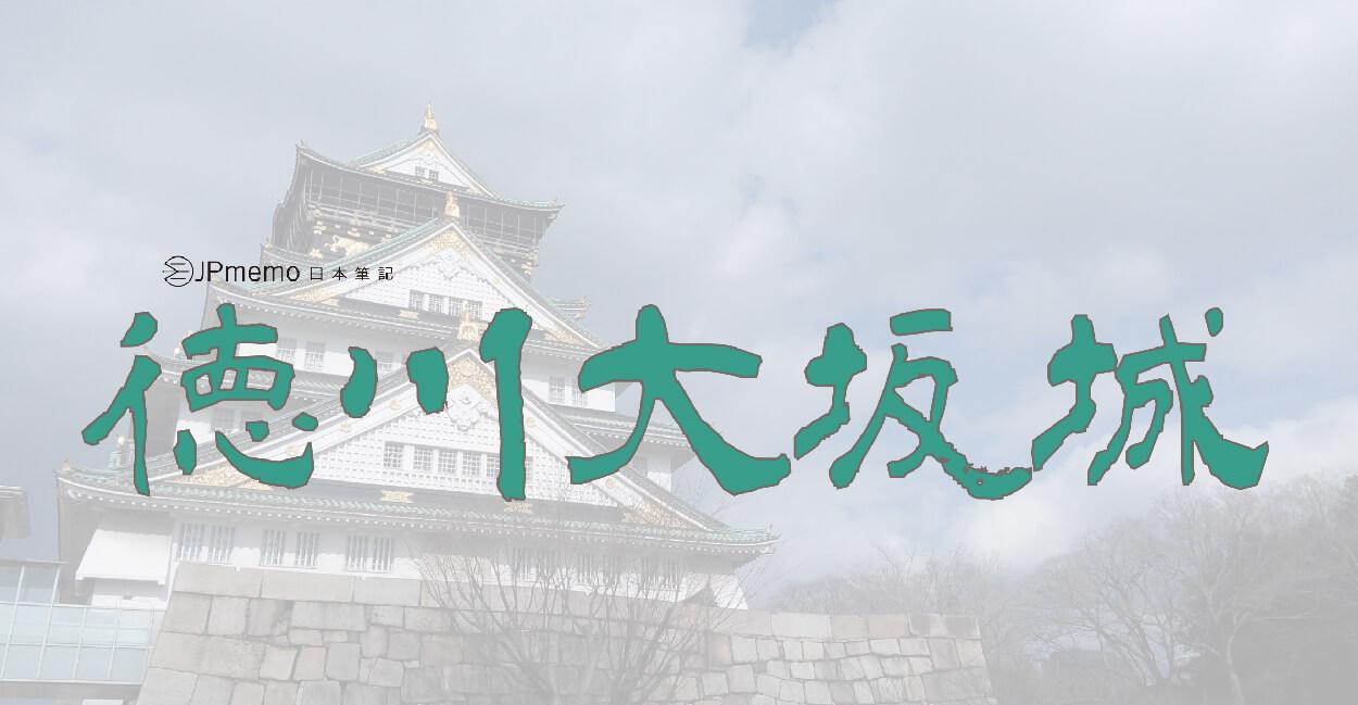 大阪城、大坂城、德川幕府、江戶時代、城堡、日本