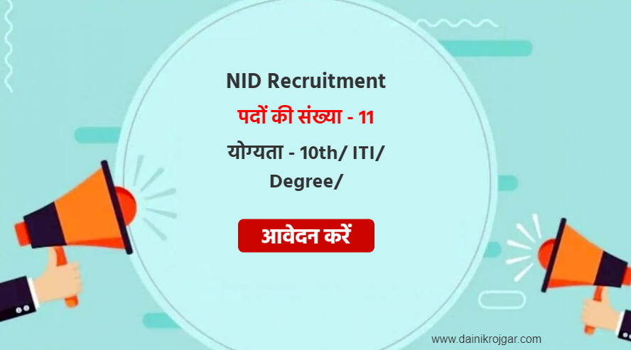 NID Technical Assistant & Others 11 Posts