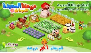 تحميل لعبة المزرعة السعيدة مهكرة من ميديا فاير