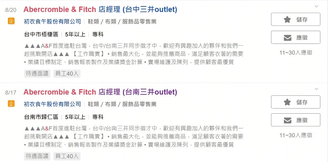 A&F台灣正牌官方門市 台南三井Outlet Park登場