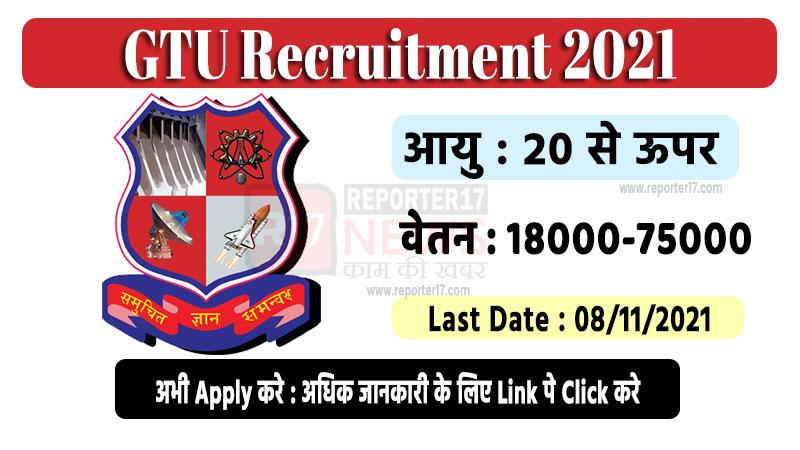 GTU Recruitment 2021 | 65 अपरेंटिस पद पर भर्ती