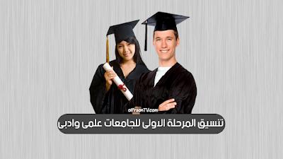 تنسيق المرحلة الاولى لدخول الكليات بالدرجات 2021 لشعبتى علمى وادبى