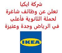 تعلن شركة ايكيا, عن توفر وظائف شاغرة لحملة الثانوية فأعلى, للعمل لديها في الرياض وجدة وعنيزة. وذلك للوظائف التالية: - موظف استقبال خدمة العملاء  (Store Front Customer Service)  (جدة). - موظف مبيعات بدوام كامل  (Sales Co-Worker)  (الرياض). - طاهي مطعم  (IKEA Kitchen Cook)  (الرياض). - موظف خدمة العملاء  (Customer Resolution Coworker)  (الرياض). - كاشير  (Cashier)  (الرياض). - قائد فريق تدفق السلع  (Goods Flow Team Leader)  (عنيزة). - موظف الاستبدال والمرتجعات  (Exchange and Returns Co-Worker)  (الرياض). للتـقـدم لأيٍّ من الـوظـائـف أعـلاه اضـغـط عـلـى الـرابـط هنـا.     اشترك الآن في قناتنا على تليجرام   أنشئ سيرتك الذاتية   شاهد أيضاً: وظائف شاغرة للعمل عن بعد في السعودية    شاهد أيضاً وظائف الرياض   وظائف جدة    وظائف الدمام      وظائف شركات    وظائف إدارية   وظائف هندسية                       لمشاهدة المزيد من الوظائف قم بالعودة إلى الصفحة الرئيسية قم أيضاً بالاطّلاع على المزيد من الوظائف مهندسين وتقنيين  محاسبة وإدارة أعمال وتسويق  التعليم والبرامج التعليمية  كافة التخصصات الطبية  محامون وقضاة ومستشارون قانونيون  مبرمجو كمبيوتر وجرافيك ورسامون  موظفين وإداريين  فنيي حرف وعمال  شاهد يومياً عبر موقعنا وظائف السعودية 2021 وظائف السعودية لغير السعوديين وظائف السعودية اليوم وظائف شركة طيران ناس وظائف شركة الأهلي إسناد وظائف السعودية للنساء وظائف في السعودية للاجانب وظائف السعودية تويتر وظائف اليوم وظائف السعودية للمقيمين وظائف السعودية 2020 مطلوب مترجم مطلوب مساح وظائف مترجمين اى وظيفة أي وظيفة وظائف مطاعم وظائف شيف ما هي وظيفة hr وظائف حراس امن بدون تأمينات الراتب 3600 ريال وظائف hr وظائف مستشفى دله وظائف حراس امن براتب 7000 وظائف الخطوط السعودية وظائف الاتصالات السعودية للنساء وظائف حراس امن براتب 8000 وظائف مرجان المرجان للتوظيف مطلوب حراس امن دوام ليلي الخطوط السعودية وظائف المرجان وظائف اي وظيفه وظائف حراس امن براتب 5000 بدون تأمينات وظائف الخطوط السعودية للنساء طاقات للتوظيف النسائي التخصصات المطلوبة في أرامكو للنساء الجمارك توظيف مطلوب محامي لشركة وظائف سائقين عمومي وظائف سائقين دينات البنك السعودي الفرنسي وظائف وظائف حراس امن براتب 6000 وظائف البريد السعودي وظ