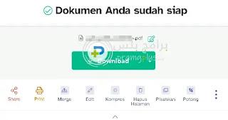 تنزيل ملف PDF بعد تعديلة