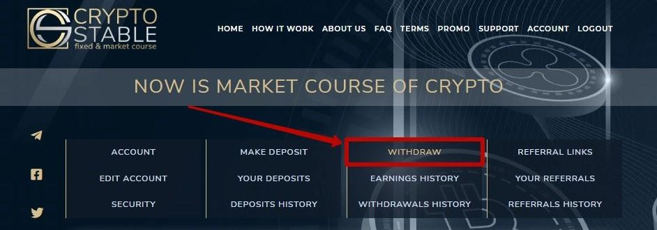 Вывод средств в Crypto Stable
