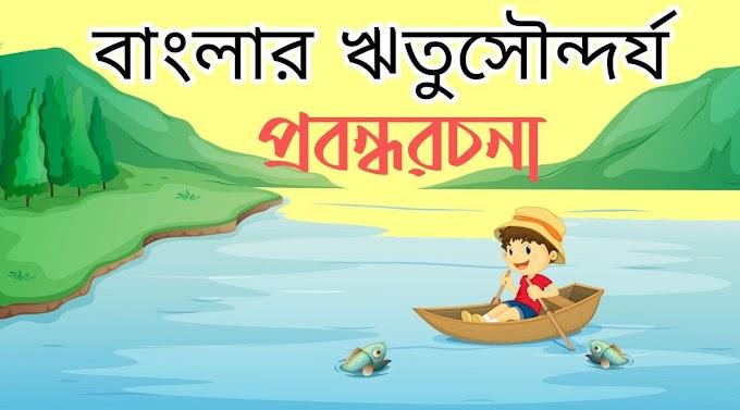বাংলার ঋতুসৌন্দর্য প্রবন্ধ রচনা    Essays On The Beauty Of The Seasons Of Bengal
