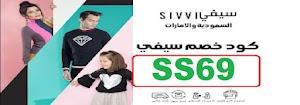 كوبون سيفي sivvi.com خصم مباشر  يصل الى 20% كود الخصم من سيفي SS69  مجرب